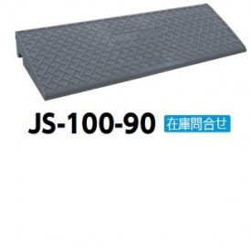 サンポール ジョイステップ JS-100-90 4個入り 『セット購入でお買い得!』 ダークグレー