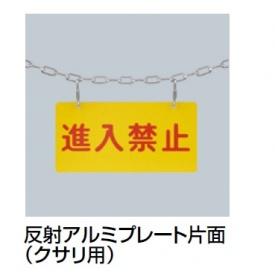 サンポール 反射アルミプレート片面(クサリ用)(クサリ取付部品・クサリ別売)