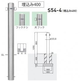 帝金 S54-4 バリカーピラー型 スタンダード ステンレスタイプ 直径101.6mm 埋込み400