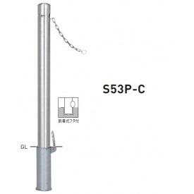 帝金 S53P-C バリカーピラー型 スタンダード ステンレスタイプ 直径76.3mm クサリ内蔵型 脱着式フタ付