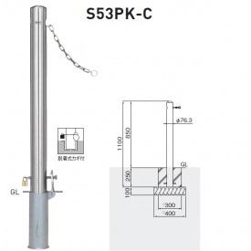 帝金 S53PK-C バリカーピラー型 スタンダード ステンレスタイプ 直径76.3mm クサリ内蔵型 脱着式カギ付