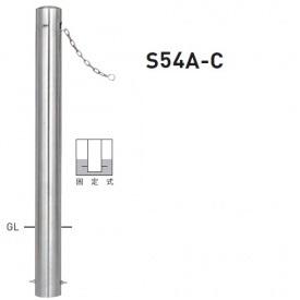 帝金 S54A-C バリカーピラー型 スタンダード ステンレスタイプ 直径101.6mm クサリ内蔵型 固定式
