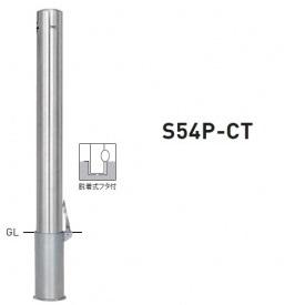 帝金 S54P-CT バリカーピラー型 スタンダード ステンレスタイプ 直径101.6mm 端部用 脱着式フタ付