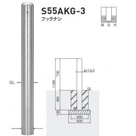 帝金 S55AKG-3 バリカーピラー型 スタンダード ステンレスタイプ フックなし 固定式