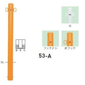 帝金 53-A バリカーピラー型 スタンダード スチールタイプ 直径76.3mm 固定式