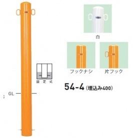 帝金 54-4 バリカーピラー型 スタンダード スチールタイプ 直径101.6mm 埋込み400 固定式