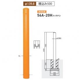 <title>送料無料 帝金 φ139.8 埋込500mmタイプ 高さ1500mmのロングタイプ 56A-20H フックナシ バリカーピラー型 スタンダード スチールタイプ 本日限定 直径139.8mm 埋込み500 固定式</title>