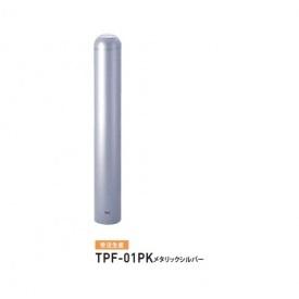 帝金 TPF-01PK バリカーピラー型 ボラード アルミキャスト+スチールタイプ 直径114.3mm 脱着式カギ付 メタリックシルバー