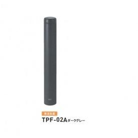帝金 TPF-02A バリカーピラー型 ボラード アルミキャスト+スチールタイプ 直径114.3mm 固定式 ダークグレー