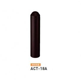 帝金 ACT-18A バリカーピラー型 ボラード アルミキャスト+スチールタイプ 直径165.2mm 固定式 ダークブラウン
