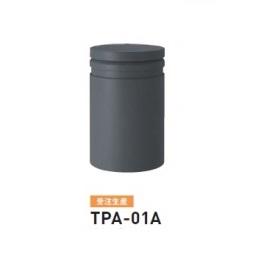 帝金 TPA-01A バリカーピラー型 ローボラード アルミキャスト 固定式 ダークグレー