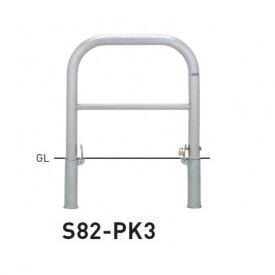 帝金 S82-PK3 バリカー横型 スタンダード ステンレスタイプ W700×H650 直径60.5mm 脱着式カギ付