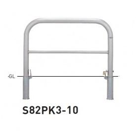 帝金 S82PK3-10 バリカー横型 スタンダード ステンレスタイプ W1000×H650 直径60.5mm 脱着式カギ付