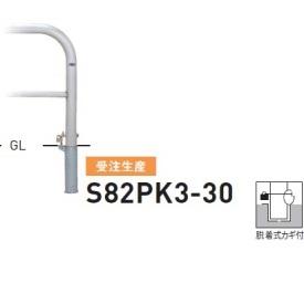 帝金 S82PK3-30 バリカー横型 スタンダード ステンレスタイプ W3000×H650 直径60.5mm 脱着式カギ付