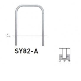 帝金 SY82-A バリカー横型 スタンダード ステンレスタイプ W750×H800 直径60.5mm 固定式