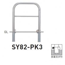 帝金 SY82-PK3 バリカー横型 スタンダード ステンレスタイプ W750×H800 直径60.5mm 脱着式カギ付