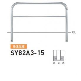 帝金 SY82A3-15 バリカー横型 スタンダード ステンレスタイプ W1500×H800 直径60.5mm 固定式
