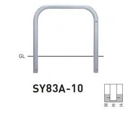 帝金 SY83A-10 バリカー横型 スタンダード ステンレスタイプ W1000×H800 直径76.3mm 固定式
