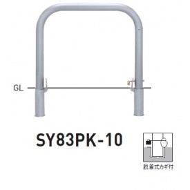 帝金 SY83PK-10 バリカー横型 スタンダード ステンレスタイプ W1000×H800 直径76.3mm 脱着式カギ付