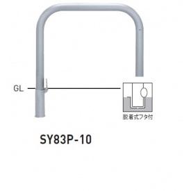帝金 SY83P-10 バリカー横型 スタンダード ステンレスタイプ W1000×H800 直径76.3mm 脱着式フタ付