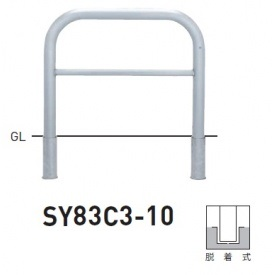 帝金 SY83C3-10 バリカー横型 スタンダード ステンレスタイプ W1000×H800 直径76.3mm 脱着式