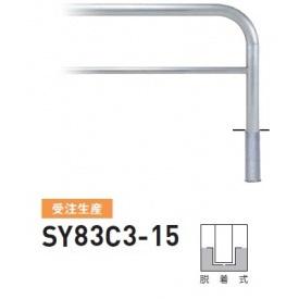 帝金 SY83C3-15 バリカー横型 スタンダード ステンレスタイプ W1500×H800 直径76.3mm 脱着式