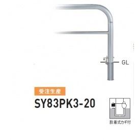 帝金 SY83PK3-20 バリカー横型 スタンダード ステンレスタイプ W2000×H800 直径76.3mm 脱着式カギ付