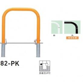 帝金 82-PK バリカー横型 スタンダード スチールタイプ W700×H650 直径60.5mm 脱着式カギ付