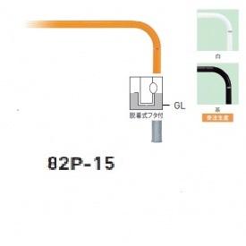 帝金 82P-15 バリカー横型 スタンダード スチールタイプ W1500×H650 直径60.5mm 脱着式フタ付