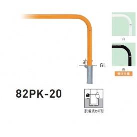帝金 82PK-20 バリカー横型 スタンダード スチールタイプ W2000×H650 直径60.5mm 脱着式カギ付