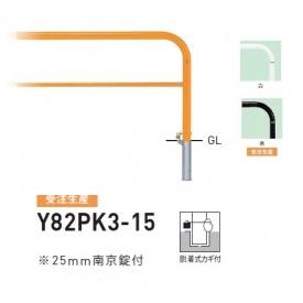帝金 Y82PK3-15 バリカー横型 スタンダード スチールタイプ W1500×H800 直径60.5mm 脱着式カギ付