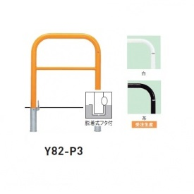 帝金 Y82-P3 バリカー横型 スタンダード スチールタイプ W750×H800 直径60.5mm 脱着式フタ付
