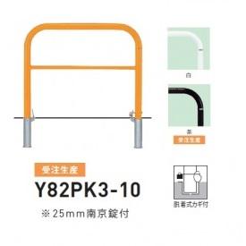帝金 Y82PK3-10 バリカー横型 スタンダード スチールタイプ W1000×H800 直径60.5mm 脱着式カギ付