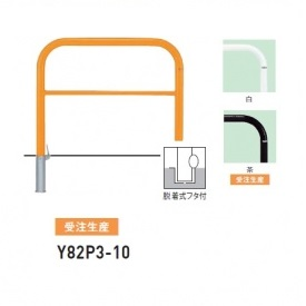 帝金 Y82P3-10 バリカー横型 スタンダード スチールタイプ W1000×H800 直径60.5mm 脱着式フタ付
