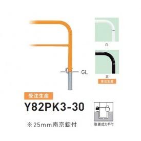 帝金 Y82PK3-30 バリカー横型 スタンダード スチールタイプ W3000×H800 直径60.5mm 脱着式カギ付