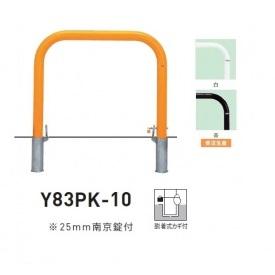 帝金 Y83PK-10 バリカー横型 スタンダード スチールタイプ W1000×H800 直径76.3mm 脱着式カギ付
