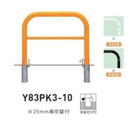 帝金 Y83PK3-10 バリカー横型 スタンダード スチールタイプ W1000×H800 直径76.3mm 脱着式カギ付