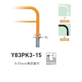 帝金 Y83PK3-15 バリカー横型 スタンダード スチールタイプ W1500×H800 直径76.3mm 脱着式カギ付