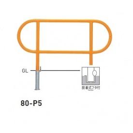 帝金 80-P5 バリカー横型 スタンダード スチールタイプ W1200×H650 直径42.7mm 脱着式フタ付