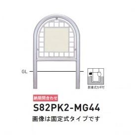 帝金 S82PK2-MG44 バリカー横型 面格子ステンレスタイプ W600×H800 直径60.5mm 両面表示 脱着式カギ付