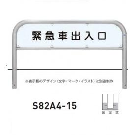 帝金 S82A4-15 バリカー横型 サインタイプ W1500×H650 直径60.5mm 固定式