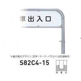 帝金 S82C4-15 バリカー横型 サインタイプ W1500×H650 直径60.5mm 脱着式