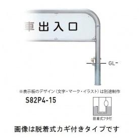 帝金 S82P4-15 バリカー横型 サインタイプ W1500×H650 直径60.5mm 脱着式フタ付
