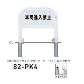 帝金 82-PK4 バリカー横型 サインタイプ W700×H650 直径60.5mm 脱着式カギ付