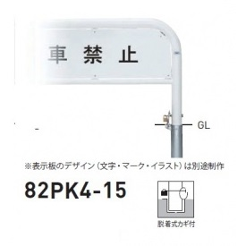 帝金 82PK4-15 バリカー横型 サインタイプ W1500×H650 直径60.5mm 脱着式カギ付