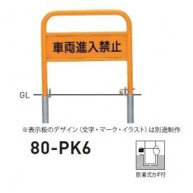 帝金 80-PK6 バリカー横型 サインタイプ W700×H650 直径42.7mm 脱着式カギ付