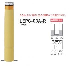 新商品 新型 送料無料 帝金 再帰反射バリカー LED付きタイプ アウトレットセール 特集 イエロー LEPG-03A-R 固定式
