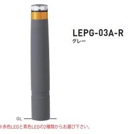 送料無料 即納送料無料! 帝金 再帰反射バリカー 購入 LED付きタイプ グレー LEPG-03A-R 固定式