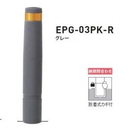 帝金 EPG-03PK-R 再帰反射バリカー グレー