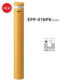 帝金 EPP-01NPK 脱着式カギ付 エコバリカー イエロー